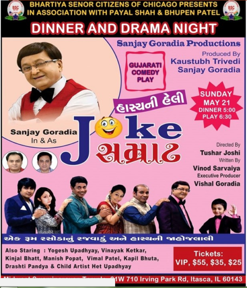 Gujarati Comedy Play