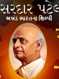 Shree Jalaram Mandir organized Gujarati Natak – Sardar Patel